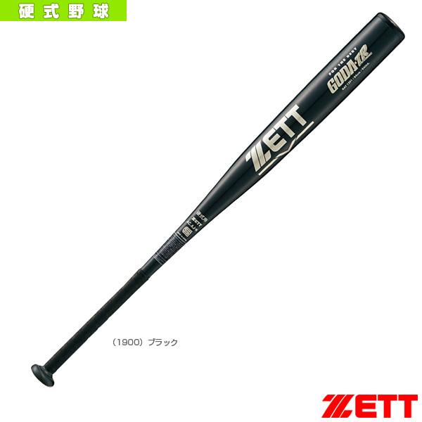 【野球 バット ゼット】 GODA-TR/ゴーダTR/84cm/1100g平均/硬式金属製トレーニングバット(BAT1391)