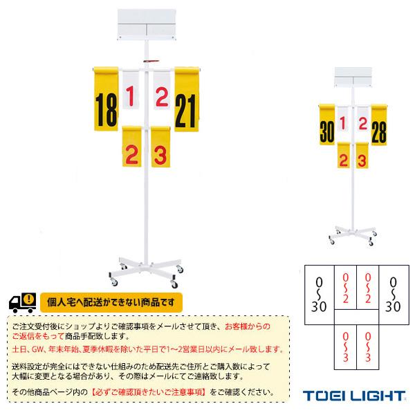 【バドミントン コート用品 TOEI(トーエイ)】 [送料別途]バドミントン得点板/検定(B-2100)
