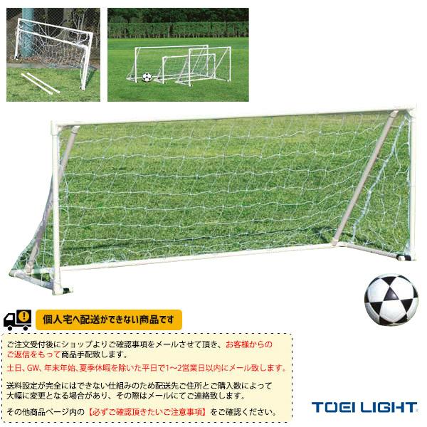 【フットサル 設備・備品 TOEI】[送料別途]ミニサッカーゴール820/2台1組(B-2136)