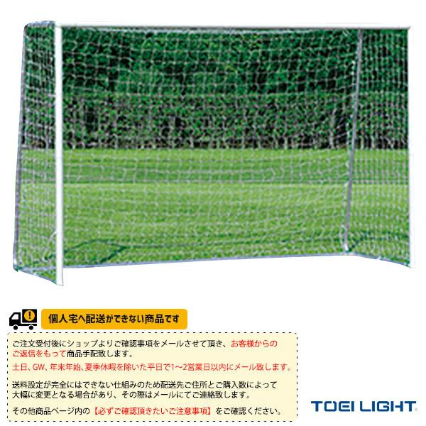 【フットサル 設備・備品 TOEI(トーエイ)】 [送料別途]アルミフットサルゴールKK60/2台1組(B-2154)