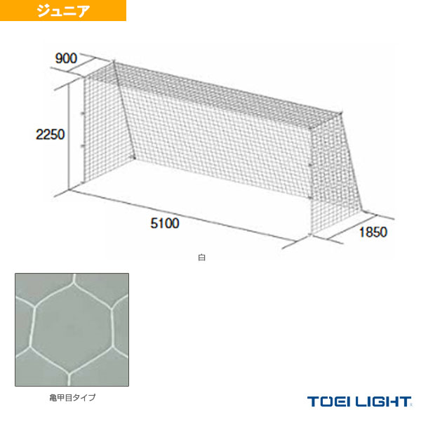 【サッカー 設備・備品 TOEI】ジュニアサッカーゴールネット/亀甲目/2張1組(B-2191)