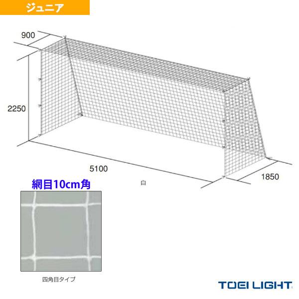 【サッカー 設備・備品 TOEI】ジュニアサッカーゴールネット/四角目/2張1組(B-2563)
