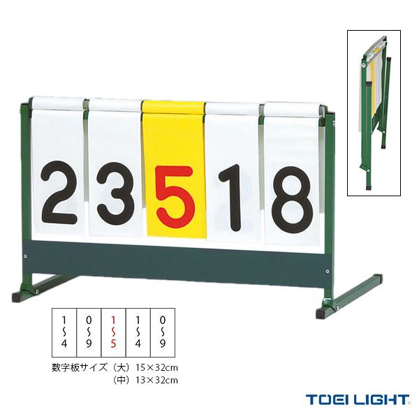 【オールスポーツ 設備・備品 TOEI(トーエイ)】[送料別途]ハンディゲームカウンター(B-3044)