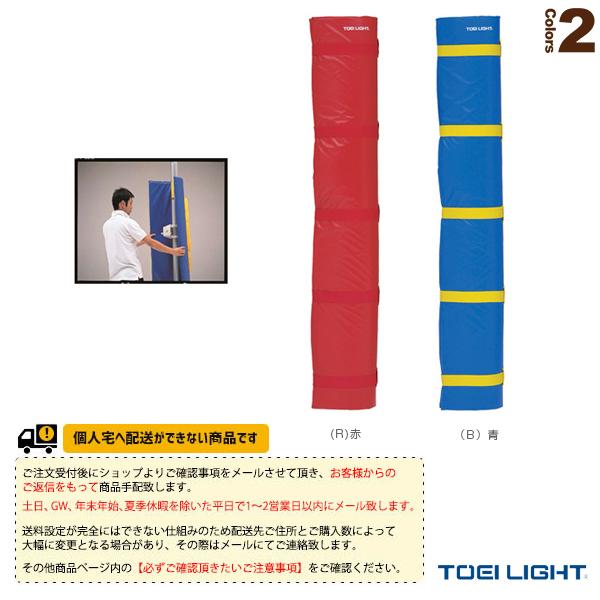 【バレーボール 設備・備品 TOEI(トーエイ)】 [送料別途]バレーポールカバーSW/2枚1組(B-3047)