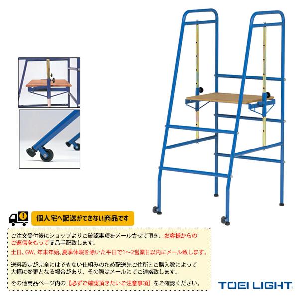 【バレーボール 設備・備品 TOEI(トーエイ)】[送料別途]審判台立式CX1(B-3216)
