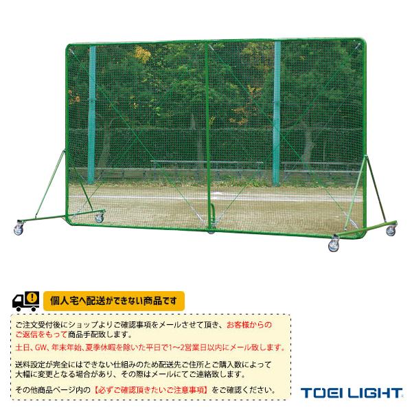 【野球 グランド用品 TOEI(トーエイ)】 [送料別途]防球フェンス3×5SG(B-3289)