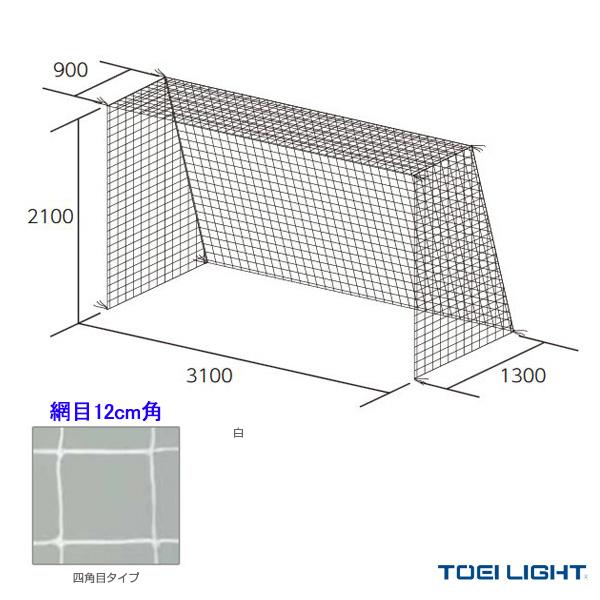 【フットサル 設備・備品 TOEI】フットサル・ハンドゴールネット/四角目/2張1組(B-3296)