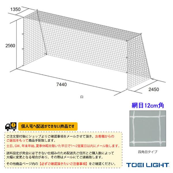 【サッカー 設備・備品 TOEI】[送料別途]一般サッカーゴールネット/四角目/2張1組(B-3298)
