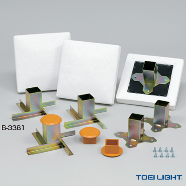 【野球 グランド用品 TOEI(トーエイ)】 [送料別途]ベース用埋込金具/3個1組(B-3381)