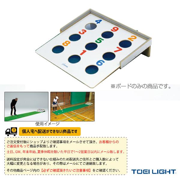 【ニュースポーツ・リクレエーション 設備・備品 TOEI】[送料別途]ビンゴボードゲーム800(B-3418)