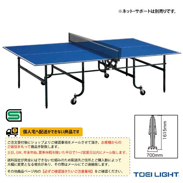 【卓球 コート用品 TOEI(トーエイ)】[送料別途]卓球台MDF18UT/内折一体式(B-3526)