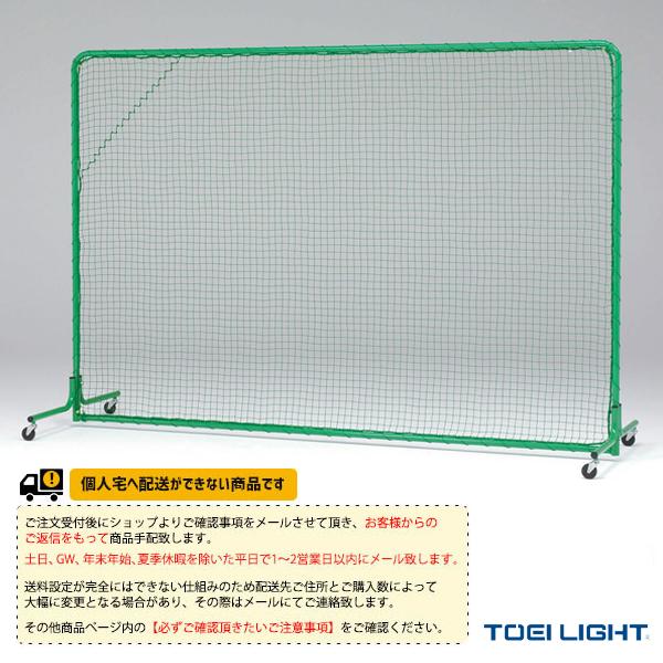 【野球 グランド用品 TOEI】[送料別途]防球フェンス2×3DX-C(B-3563)