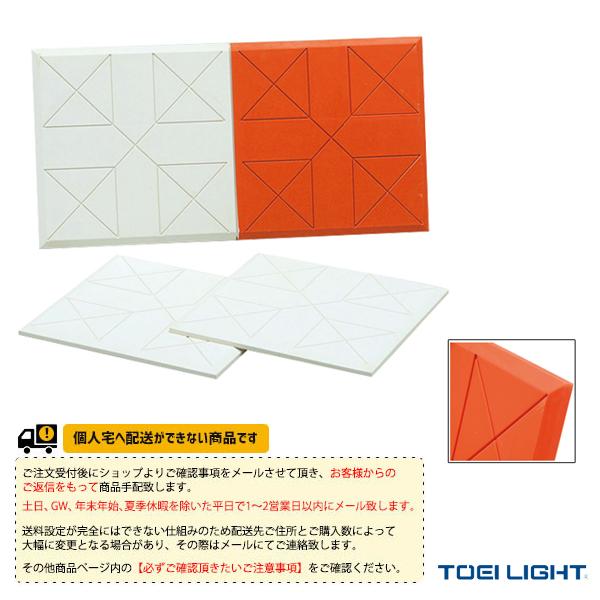 【野球 グランド用品 TOEI】[送料別途]ラバーダブルベースセット15/3枚1組(B-3659)