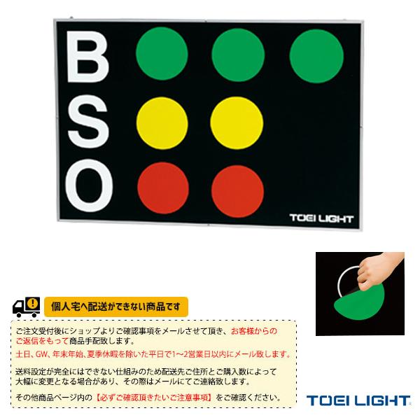【野球 設備・備品 TOEI(トーエイ)】[送料別途]ベースボールカウンター(B-3660)