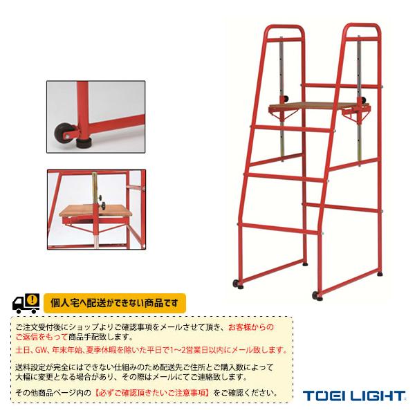 【バレーボール 設備・備品 TOEI(トーエイ)】 [送料別途]審判台立式CX3(B-3699)