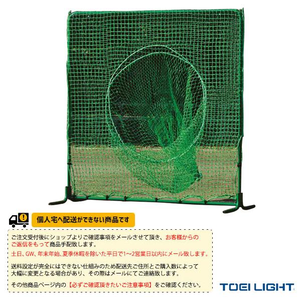 【野球 グランド用品 TOEI】[送料別途]ティーバッティングWネットDX(B-3737)