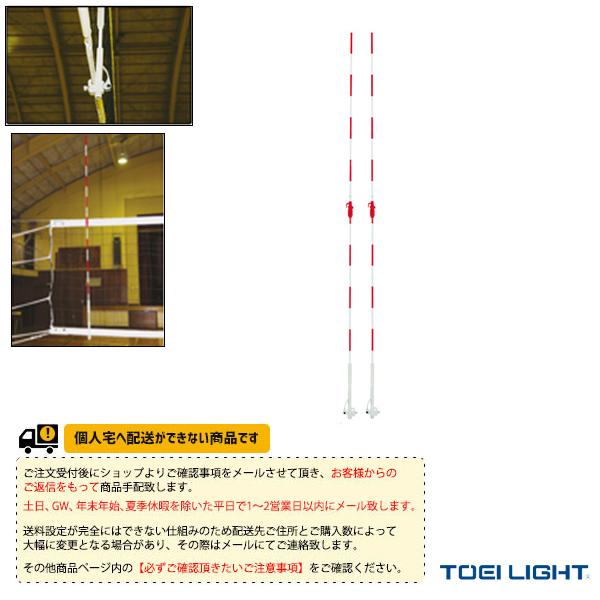 【バレーボール 設備・備品 TOEI(トーエイ)】 [送料別途]バレーネットアンテナ/2本1組(B-3783)