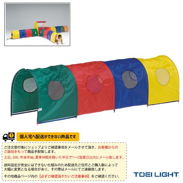 【ニュースポーツ・リクレエーション 設備・備品 TOEI】[送料別途]カラートンネル窓付(B-3799)