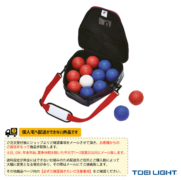 【ボッチャ 設備・備品 TOEI(トーエイ)】 [送料別途]ボッチャボール(B-3812)