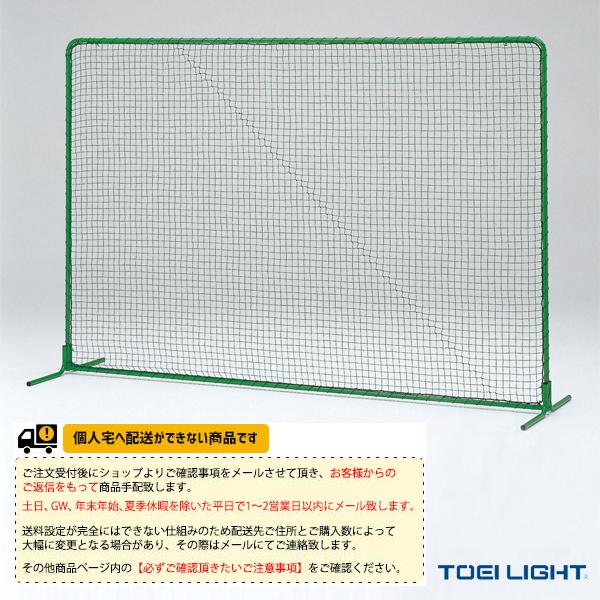 【野球 グランド用品 TOEI(トーエイ)】 [送料別途]防球フェンス2×3ST(B-3850)