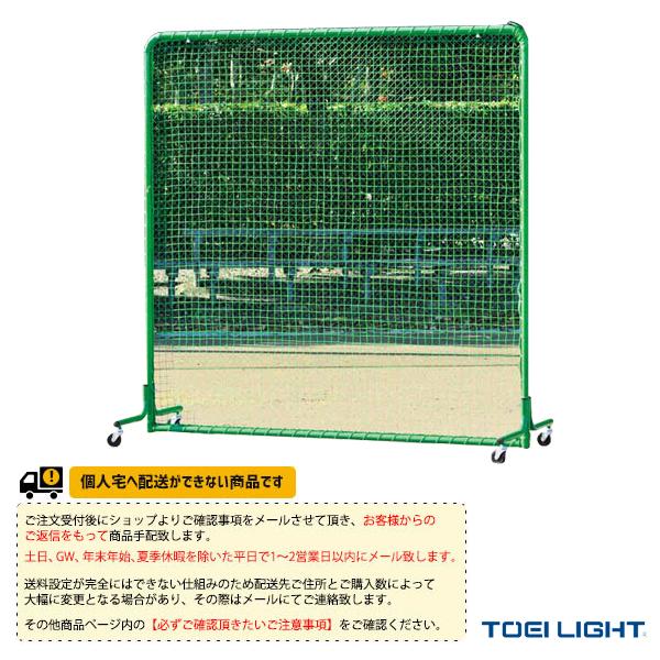 【野球 グランド用品 TOEI】[送料別途]防球フェンス2×2DX-C(B-3866)