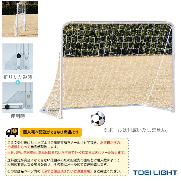 【フットサル 設備・備品 TOEI】[送料別途]アルミサッカーゴール1520/2台1組(B-3881)