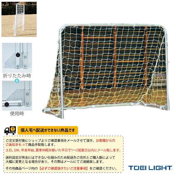 【フットサル 設備・備品 TOEI(トーエイ)】 [送料別途]室内アルミゴール1520/2台1組(B-3882)