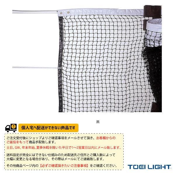 【テニス コート用品 TOEI】[送料別途]硬式テニスネット/普及タイプ(B-3895)