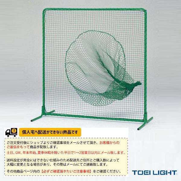 【野球 グランド用品 TOEI】[送料別途]ティーバッティングネットDX(B-3907)