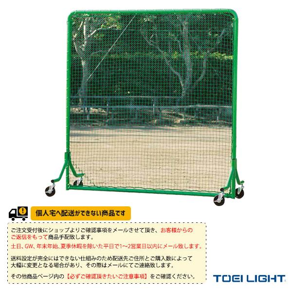 【野球 グランド用品 TOEI】[送料別途]防球フェンス2×2SG(B-4035)