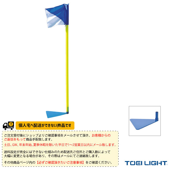 【サッカー 設備・備品 TOEI(トーエイ)】[送料別途]コーナーフラッグスタンド406/6本1組(B-5978)