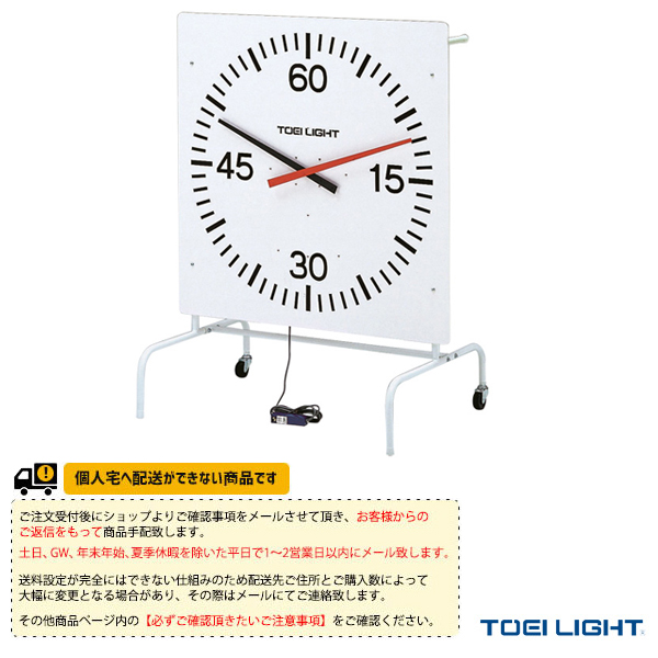 【オールスポーツ 設備・備品 TOEI(トーエイ)】 [送料別途]スポーツタイマーL4/乾電池式(B-5979)