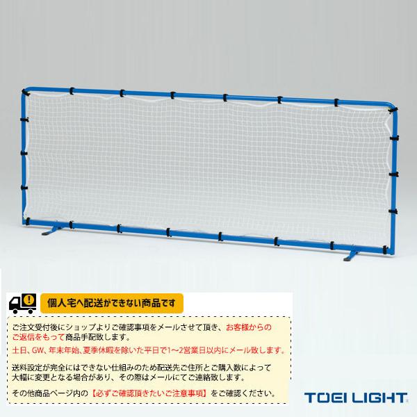 【バレーボール 設備・備品 TOEI】[送料別途]バレーボールフェンス(B-5998)