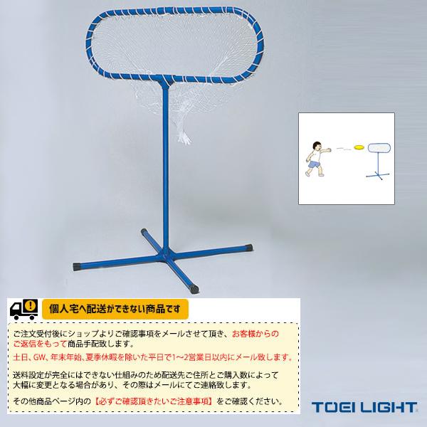 【ニュースポーツ・リクレエーション 設備・備品 TOEI】[送料別途]ターゲットリング(B-6003)