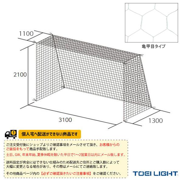 【フットサル 設備・備品 TOEI】[送料別途]フットサル・ハンドゴールネット/亀甲目/2張1組(B-6022)