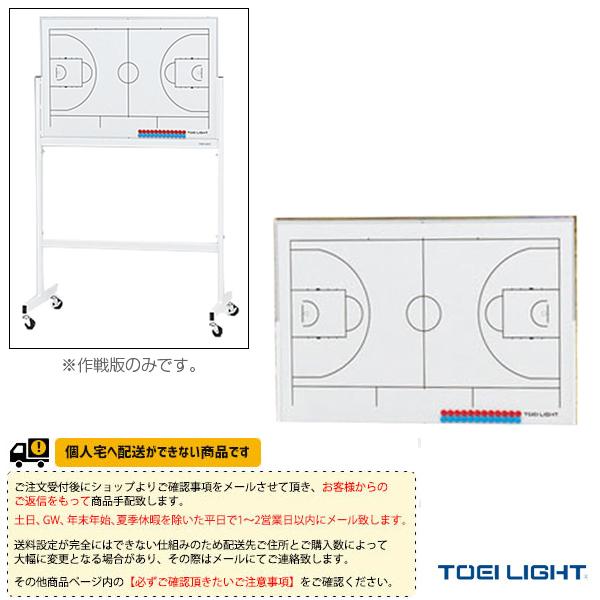 【バスケットボール 設備・備品 TOEI(トーエイ)】 [送料別途]バスケット作戦板SR(B-6119NB)