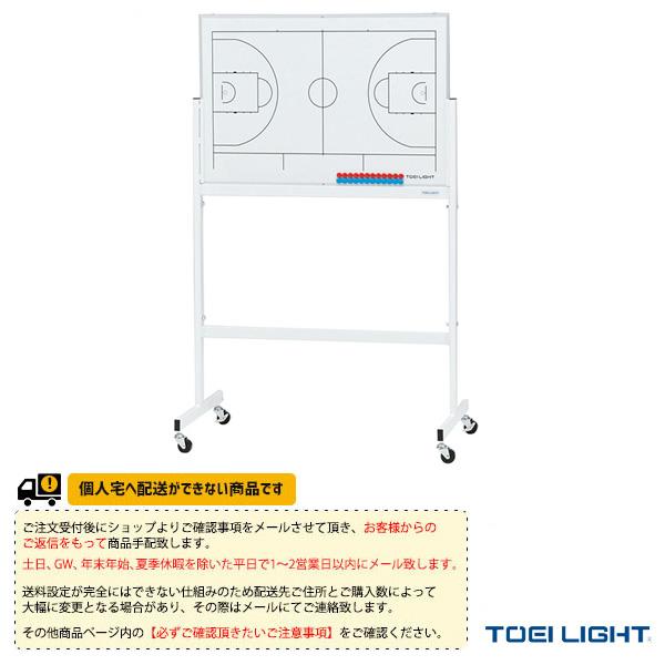 【バスケットボール 設備・備品 TOEI】[送料別途]バスケット作戦板EX2/脚部付(B-6124NB)