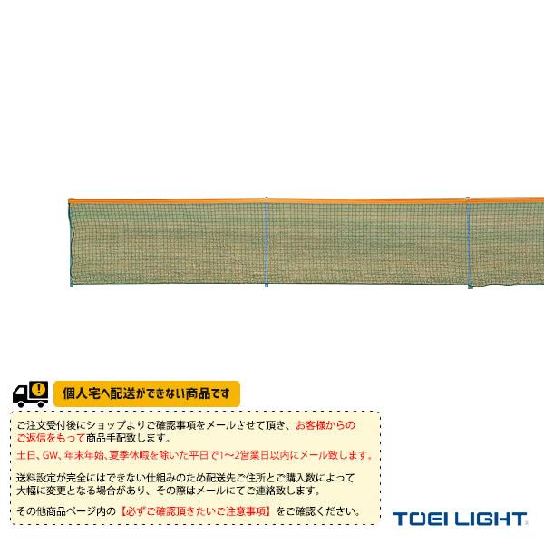 【野球 グランド用品 TOEI】[送料別途]グランドフェンス30M/120(B-6138)