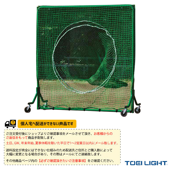 【野球 グランド用品 TOEI】[送料別途]ティーバッティングWネットSG(B-6144)