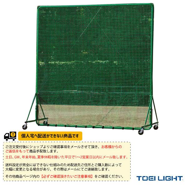 【野球 グランド用品 TOEI(トーエイ)】 [送料別途]防球フェンスW3×3SG(B-6151)
