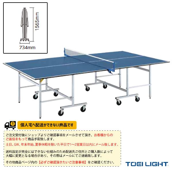 【卓球 コート用品 TOEI(トーエイ)】 [送料別途]卓球台SR22/セパレート内折式(B-6247)