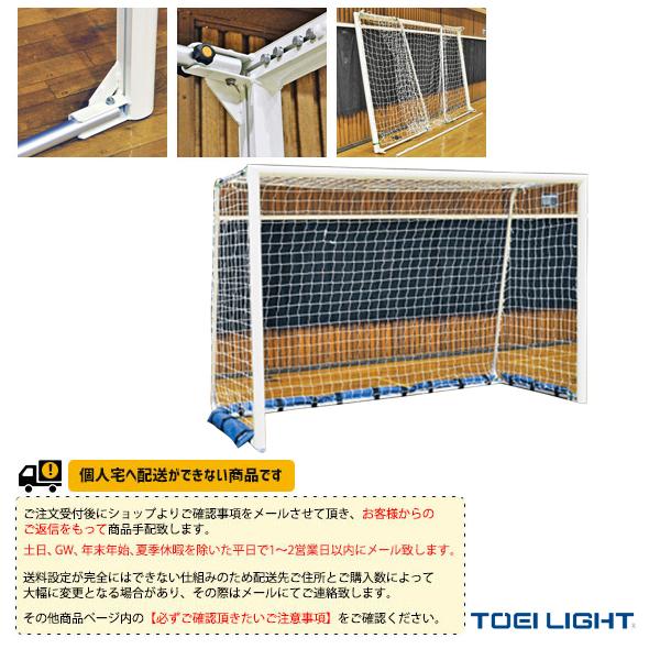 【フットサル 設備・備品 TOEI(トーエイ)】[送料別途]アルミフットサルゴールD80/2台1組(B-6287)