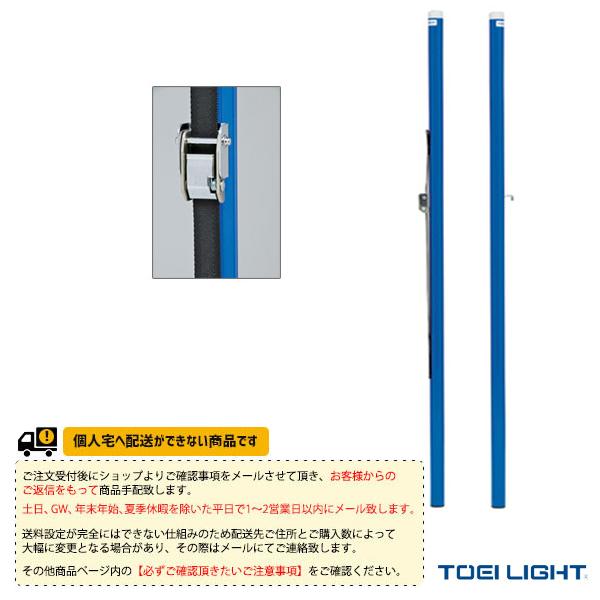 【バドミントン コート用品 TOEI(トーエイ)】 [送料別途]バドミントン支柱ベルト式(検)/2本1組(B-6301)