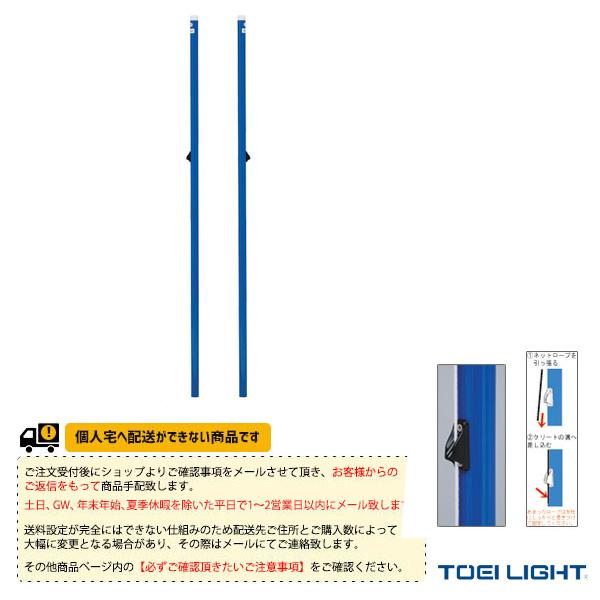 【バドミントン コート用品 TOEI(トーエイ)】[送料別途]バドミントン支柱CC40(検)/2本1組(B-6357)