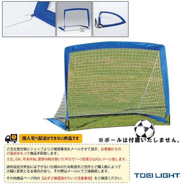 【ニュースポーツ・リクレエーション 設備・備品 TOEI】[送料別途]ポップアップサッカーゴール1/2台1組(B-6359)