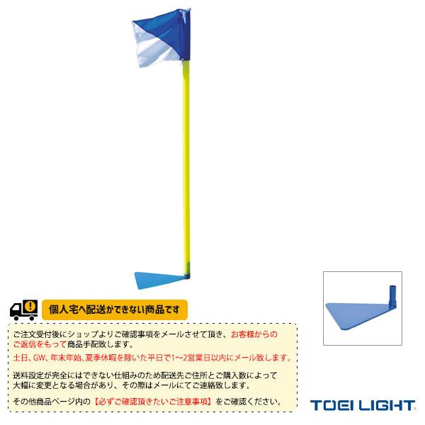 【サッカー 設備・備品 TOEI(トーエイ)】 [送料別途]コーナーフラッグスタンド404/4本1組(B-6369)