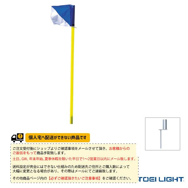 設備・備品 【サッカー [送料別途]コーナーフラッグポール40-4/4本1組(B-6371) TOEI(トーエイ)】