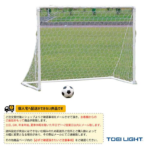 【フットサル 設備・備品 TOEI(トーエイ)】[送料別途]ミニサッカーゴール1520/1台(B-6490)