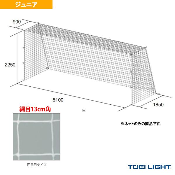 【サッカー 設備・備品 TOEI】ジュニアサッカーゴールネット/四角目/2張1組(B-7170)