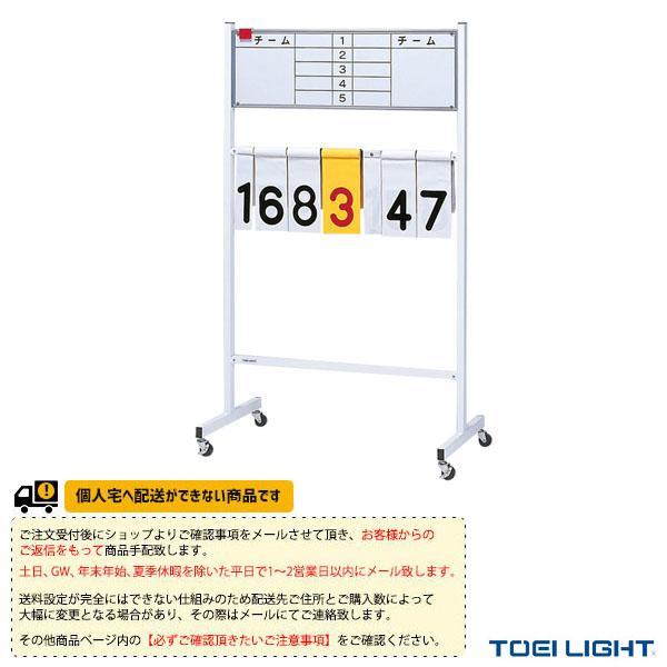 【オールスポーツ 設備・備品 TOEI(トーエイ)】[送料別途]得点板WB1(B-7220)